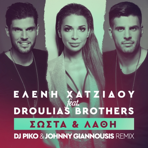 ΕΛΕΝΗ ΧΑΤΖΙΔΟΥ FT. DROULIAS BROTHERS - ΣΩΣΤΑ ΚΑΙ ΛΑΘΗ (DJ PIKO & JOHNNY GIANNOUSIS OFFICIAL REMIX)